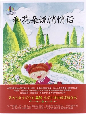 cover image of 和花朵说悄悄话 (Whisper to Flowers)
