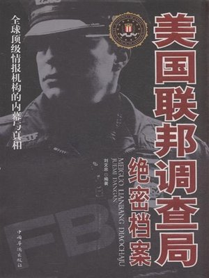 cover image of 美国联邦调查局绝密档案 (Untold Stories of FBI)