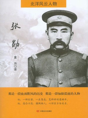 cover image of 张勋(北洋风云人物)
