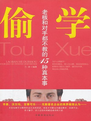 cover image of 偷学:老板和对手都不教的15种真本事 (Secret-learning -- 15 Skills Never Taught by Bosses and Opponents)
