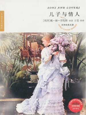 cover image of 儿子与情人(Sons and Lovers)