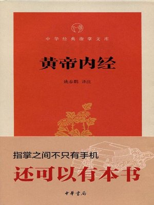 cover image of 黄帝内经 (Yellow Emperor's Internal Cannon)