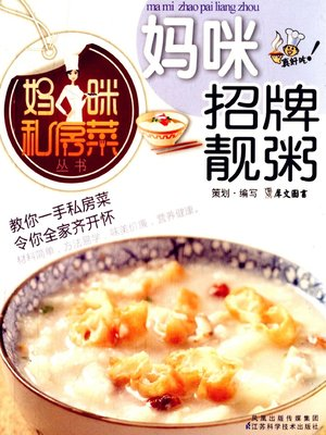 cover image of 妈咪招牌靓粥 (Mummy's Specialty Porridge)