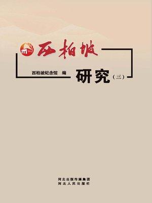 cover image of 西柏坡研究(三)