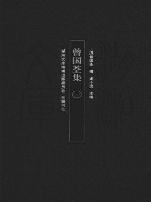cover image of 曾国荃集 一