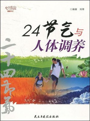 cover image of 24节气与人体调养  (24SolarTermsandBodyMaintenance))