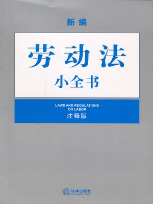 cover image of 新编劳动法小全书(注释版) (Laws and Regulations on Labor (Annotated Version))