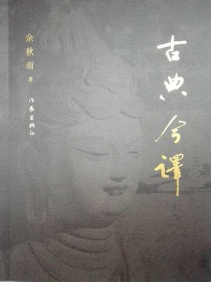 cover image of 古典今译