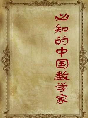 cover image of 必知的中国数学家( Must-Know Chinese Mathematicians)