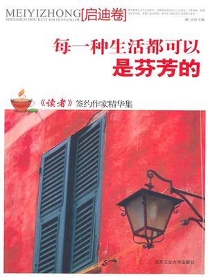 cover image of 每一种生活都可以是芬芳的(Every Style of Life is Beautiful)