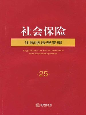 cover image of 社会保险 (Social Insurance )