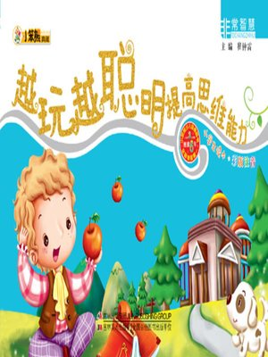 cover image of 越玩越聪明提高思维能力(Play More to Be Smarter:Improving Thinking Ability)