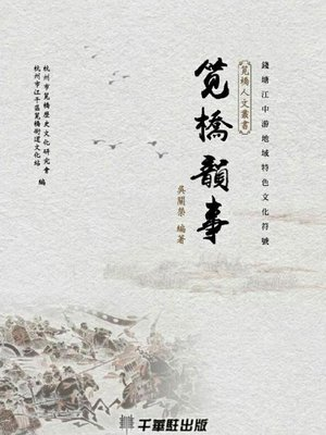 cover image of 筧橋韻事