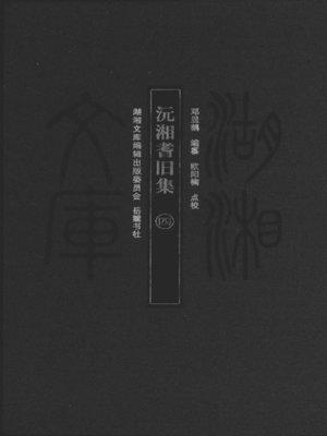 cover image of 沅湘耆旧集 四