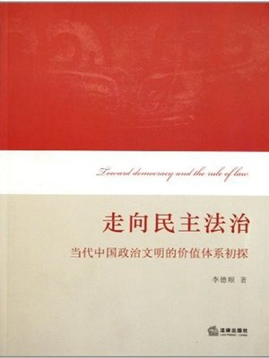 cover image of 走向民主法治:当代中国政治文明的价值体系初探(Move Towards Democracy and the Rule of Law: Exploration on Value System of Political Civilization in Contemporary China )
