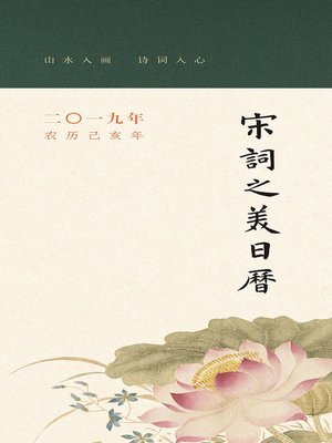 cover image of 宋词之美日历