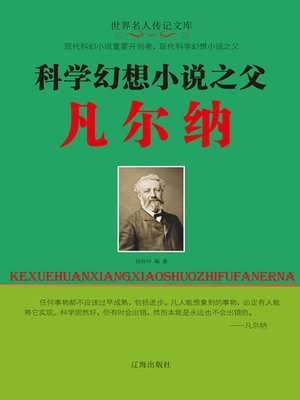 cover image of 科学幻想小说之父凡尔纳