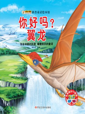 cover image of 你好吗翼龙