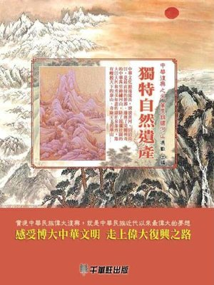 cover image of 独特自然遗产