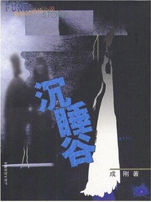 cover image of 沉睡谷(Sleepy Hollow)