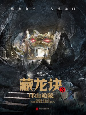 cover image of 藏龙诀3