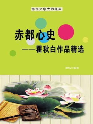 cover image of 赤都心史——瞿秋白作品精选 (New Vitality After the October Revolution--Selected Works of Qu Qiubai)