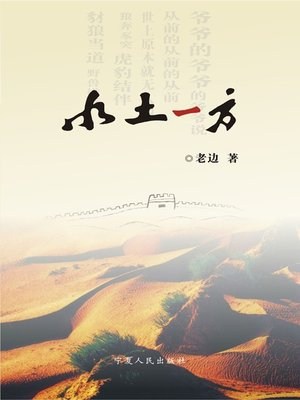 cover image of 水土一方 (Water and Mud)