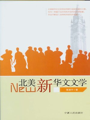 cover image of 北美新华文文学 (New Chinese Literature in North America)