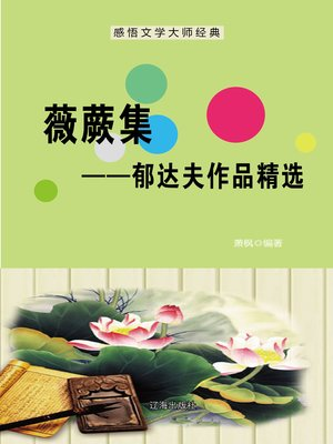 cover image of 薇蕨集——郁达夫作品精选 (Potherb Set--Selected Works of Yu Dafu)