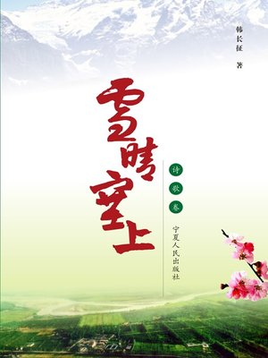 cover image of 雪晴塞上 (诗论卷) (Beyond the Great Wall When the Sun Shines after Snow (Volume of Poems and Critics))
