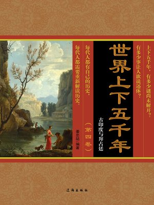 cover image of 世界上下五千年 第四卷(5000 Years of Ups and Downs of the World Vol.4)