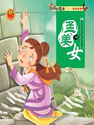 cover image of 孟姜女(Meng Jiangnv)