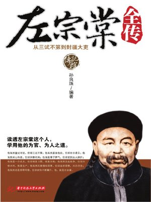 cover image of 左宗棠全传 (Complete Biography of Zuo Zongtang)