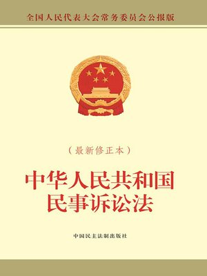 cover image of 中华人民共和国民事诉讼法(最新修正本)