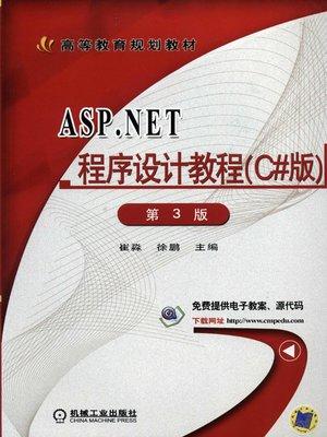 cover image of ASP.NET程序设计教程