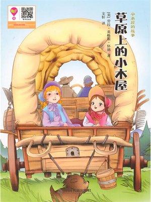 cover image of 草原上的小木屋