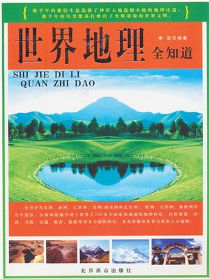 cover image of 世界地理全知道(A Know-all of World Geography)