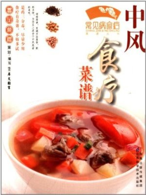 cover image of 中风食疗菜谱(Diet Recipes for Stroke)
