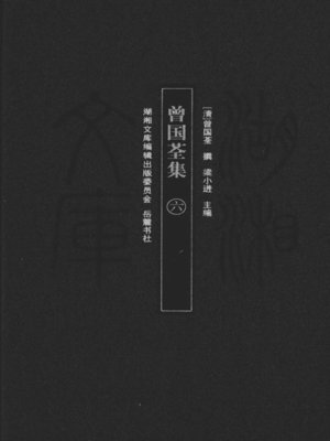 cover image of 曾国荃集六 (A Collection of Zeng Guoquan VI)