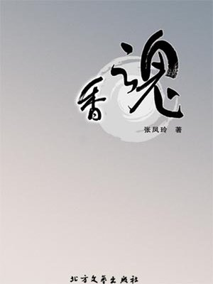 cover image of 香魂 (Fragrant Soul)