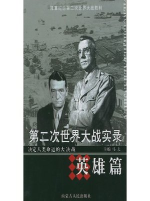 cover image of 第二次世界大战实录·英雄篇(World War Ⅱ Records• Heros Chapter )