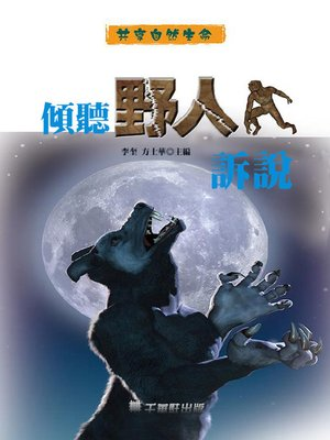 cover image of 倾听野人诉说