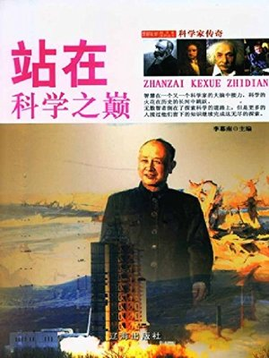 cover image of 站在科学之巅