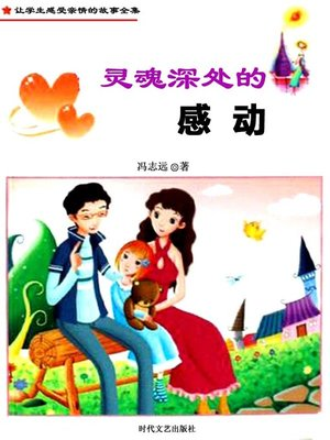 cover image of 让学生感受亲情的故事全集(Collected Stories for Students to Feel the Love of Family Members)