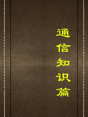 cover image of 通信知识篇 (Chapter of Communications Knowledge)