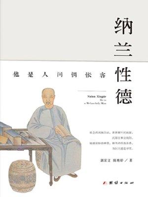 cover image of 纳兰性德( Nanlan Xingde)