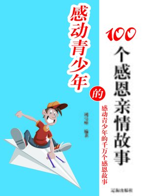 cover image of 感动青少年的100个感恩亲情故事 (100 Grateful Relative Stories that Touch Teenagers)