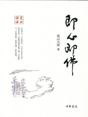 cover image of 即心即佛 (Heart Is Buddha)