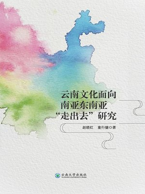 "cover image of 云南文化面向南亚东南亚""走出去""研究"