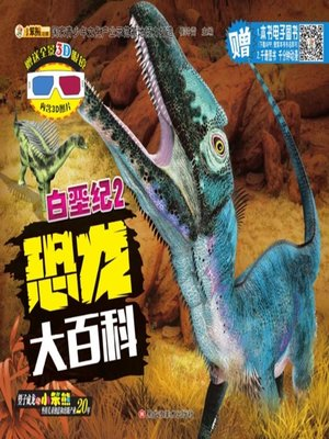 cover image of 恐龙大百科.白垩纪.2  (Dinosaur Encyclopedia· Cretaceous 2)